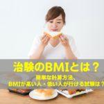 治験の条件『BMI』とは何か?計算方法や、高め・低めの場合の対策、制限なしの試験について